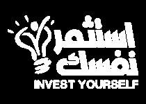 استثمر نفسك