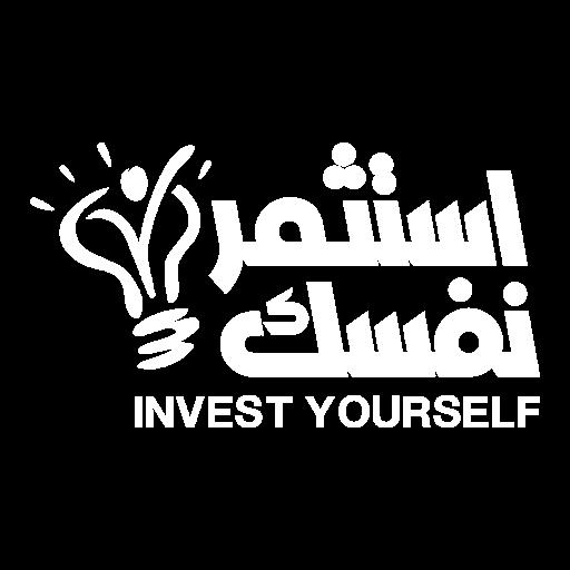 استثمر نفسك..